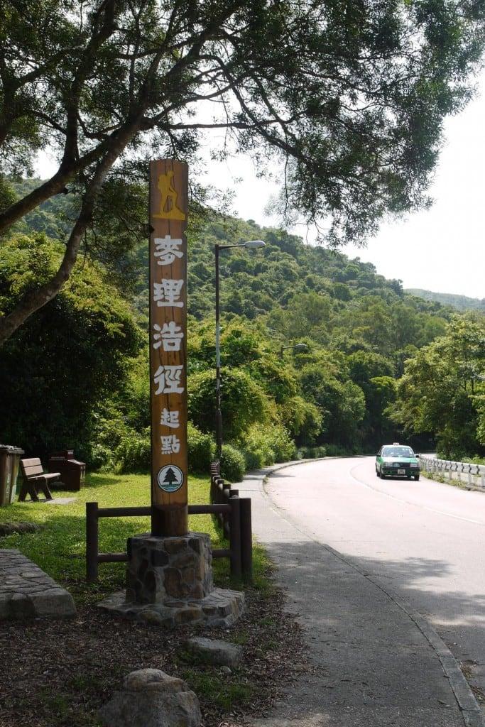 Maclehose Trail Starting Point at Sai Kung