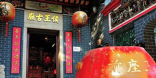 Hau Wong Temple in Tung Chung (東涌侯王宮)